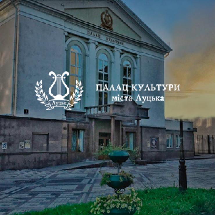 Дворец Культуры города Луцка