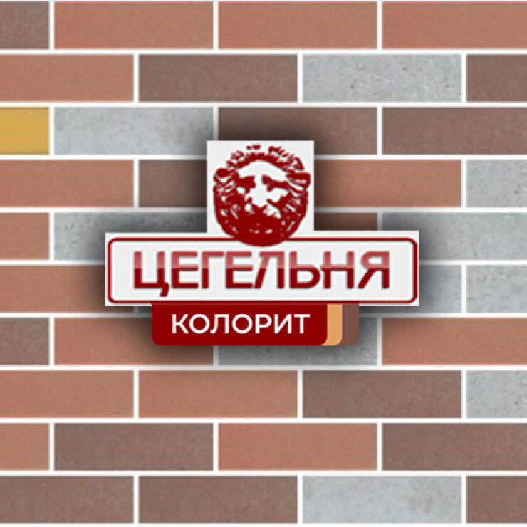 Кирпичный-Колорит